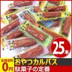 ヤガイ おやつカルパス (おつまみサラミ)×25本 メール便 送料無料