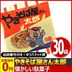 (メール便)(送料無料)菓道 やきそば屋さん太郎(8g)×30袋(菓道)(駄菓子)(スナック菓子)