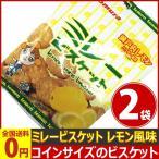 野村 ミレービスケット レモン風味(瀬戸内レモンパウダー使用) 1袋(70g)×2袋  ゆうパケット便 メール便 送料無料(ポイント消化 訳あり お祭り )