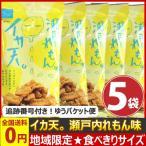 イカ天。瀬戸内れもん味 1袋(33g)×5個 まるか食品 ゆうパケット便 メール便 送料無料