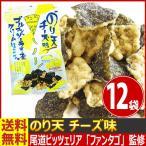 送料無料 あすつく対応 まるか のり天 チーズ味。ゴルゴンゾーラチーズのクリーム仕立て 1袋(65g)×12袋 おつまみ まとめ買い お試し 広島 お土産