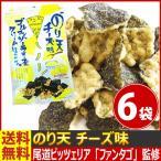 送料無料 あすつく対応 まるか 期間限定!のり天 チーズ味。ゴルゴンゾーラチーズのクリーム仕立て 1袋(65g)×6袋 おつまみ まとめ買い お試し 広島 お土産