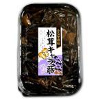 松茸キャラ蕗 115g お土産 島根 ポイント消化 メール便 送料無料