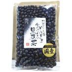 食べる黒豆茶 250g (森田 お土産 おみやげ) ポイント消化 メール便 送料無料