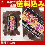 黒糖干し梅 100g (森田 お土産 おみやげ 島根) ゆうパケット便 メール便 送料無料