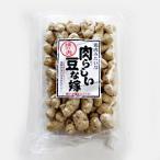 畑の肉 肉らしい豆な嫁 150g  (森田 お土産 おみやげ 島根) メール便 送料無料