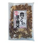 畑の肉 肉らしい豆な親父 150g  (森田 お土産 おみやげ 島根) メール便 送料無料