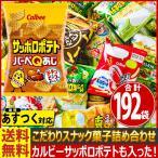 送料無料 あすつく対応 カルビーの小袋スナックを集めた「こだわりカルビースナック菓子」 6種類×32袋 合計192袋詰め合わせセット