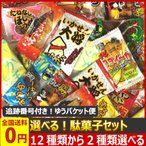 12種類から2種類選べる!お菓子・駄菓子セット ゆうパケット便 メール便 送料無料