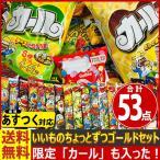 送料無料 西日本限定「カール」も入った!うまい棒もコンプリート!「いいものちょっとずつスナック菓子ゴールド53点詰め合わせセット」 あすつく対応
