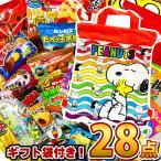 駄菓子 ボックス お菓子 安い 子供会 業務用 大量 お中元 祭り