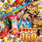 (送料無料)[駄菓子セット]駄菓子ボックス 満足セット オススメ駄菓子が約100種類 約160点を箱いっぱいに詰め込んだお楽しみ感満載の満足セット