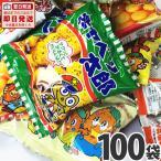 送料無料 スナック菓子!駄菓子好き大集合!10種類100袋セット あすつく