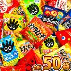 【あすつく対応】送料無料 ちょっと一息♪大人の小袋お菓子詰め合わせ合計50袋セット おつまみ スナック お菓子 詰め合わせ まとめ買い