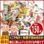 送料無料 幅広く楽しんでいただける内容です! シニア向け!懐かし駄菓子15種類 150点詰め合わせセット