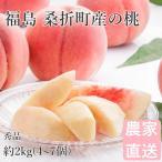 桃 福島県桑折町産 品種おまかせ 通常品 約2kg(4〜7個) 8月上旬-9月中旬