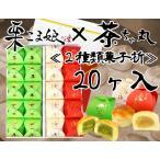 栗こま娘×茶ちゃ丸「2種類菓子折」20ヶ入