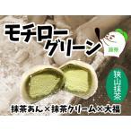 【冷凍便】モチローグリーン(狭山抹茶生大福)