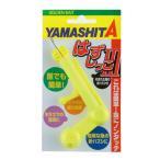 ヤマシタ はずしっこ III Y