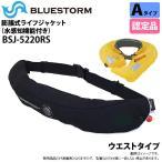 BlueStorm/ブルーストーム BSJ-5220RS 膨脹式ライフジャケット(水感知機能付き)ハイエンドフィッシングモデル TypeA Aタイプ 自動膨張式 即納可能