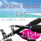 【FIVE STAR】マリンライダーズ 195:ブルー【船から岸釣りまでカバーできるオールマイティコンパクトロッド】