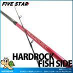 FIVE STAR/ファイブスター ハードロックフィッシュサイド 81