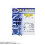 ダイトウブク/J Fishing Wウキ止めゴム 小々 (N)