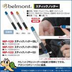 ベルモント  MP-121 スティックノッタ— RD [2]