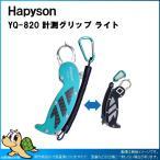 Hapyson/е╧е╘е╜еє YQ-820 ╖╫┬ме░еъе├е╫ ещеде╚