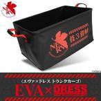 ショッピングエヴァンゲリオン EVA×DRESS トランクカーゴ即納可能 キャンペーン対象商品