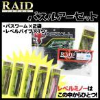 レイドジャパン RAID JAPAN レベルミノー バスルアーセット! 即納可能