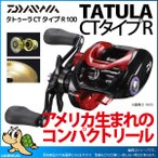 【16新製品】ダイワ 16 タトゥーラCT タイプR 100XS(右)【即納可能】