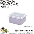 DAIWA ダイワ プルーフケース PC-816 S 即納可能