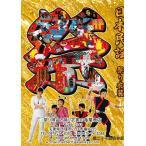 祭り用品カタログ『日本民謡祭り衣装』−半被・腹掛・股引・ダボシャツ(ズボン)・足袋・提灯etc
