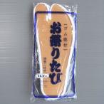 祭足袋(白/15cm〜29cm)-祭り用の地下足袋