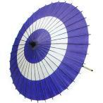 紙舞傘(お稽古用・蛇の目・紫)�廉価舞踊傘