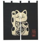のれん 暖簾 おしゃれ 和風 縁起物 のれん 玄関 台所 居間 83×90cm 招き猫