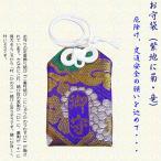お守袋(紫地に菊・竜)-御守り 合格祈願・交通安全のお守り袋