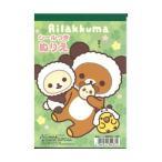 リラックマ「Rirakkuma」シールつきぬりえ リラックマ(309371)