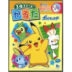 ポケットモンスター[pokemon][ポケモン]PocketMonster3倍あそべるかるた(歌留多)(486-7290-02)