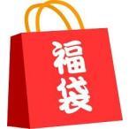 【送料無料】お買い得♪数量限定妖怪ウォッチギフトセット送料込1000円ポッキリ福袋(ykw-fuku-1000)