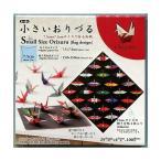 小さいおりづる Small Size Orizuru25デザインの折鶴[flag design]国旗柄の折り鶴たち(7.5cm角サイズで作る折り鶴)(006150)
