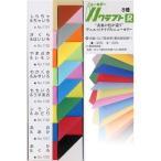 ショッピング色 両面色画用紙(裏表色違い)「ニューカラーWクラフトR」四つ切100枚入(4NCW-xx)