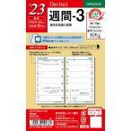 2021年ポケットサイズ(B7以下)週間-3 20年12月始Davinci(ダヴィンチ)システム手帳(リフィル)ウィークリー(週間)(令和3年)版ダイアリー(スケジュール帳)(DPR2133)