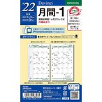 2021年ポケットサイズ(B7以下)月間-1 20年12月始Davinci(ダヴィンチ)システム手帳(リフィル)マンスリー(月間)(令和3年)版ダイアリー(スケジュール帳)(DPR2135)