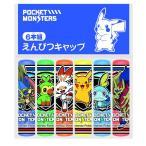 ポケットモンスター[ポケモン]PocketMonsterわくわく新学期えんぴつキャップ(鉛筆キャップ)(628-7290-01)