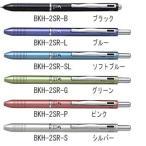 多色ボールペン「ボールペン2色+シャープペン」ツープラスワンスリム(BKH-2SR)