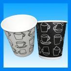 発泡耐熱紙コップ「カフェモダンN」 8オンス 250ml 2色アソート(白/黒)計50個