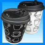 ふた付き発泡耐熱紙コップ「カフェモダンN」8オンス250ml(白/黒2色アソート) 50組 耐熱紙コップふた付セット