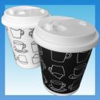 ふた付き発泡耐熱紙コップ「カフェモダンN」8オンス250ml(白/黒2色アソート) 50組 耐熱紙コップふた(白)付セット